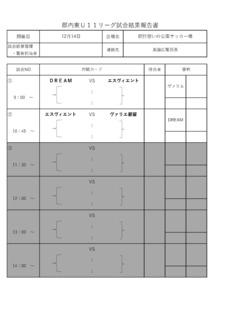 12月14日開催 郡内東U11リーグ.jpg