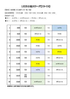 2019.1.15桂川リーグ.jpg