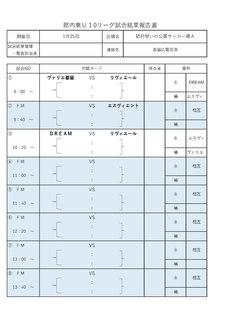 2019 郡内東U10リーグ 01.25.jpg