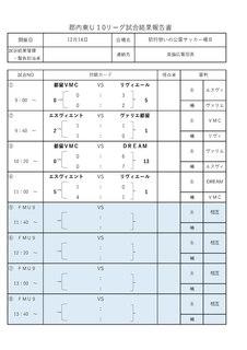 2019 郡内東U10リーグ結果&次節日程_ページ_1.jpg