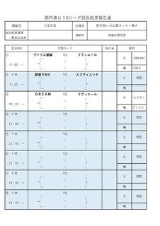 2019 郡内東U10リーグ結果&次節日程_ページ_2.jpg