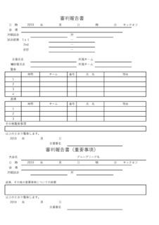 2019郡内東U10リーグ大会要項【11月27日修正】_ページ_6.jpg