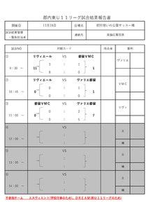 2019郡内東U11リーグ大会要項_ページ_5.jpg