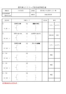2019郡内東U11リーグ大会要項_ページ_6.jpg