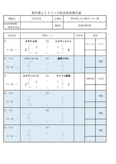 2019郡内東U11リーグ【最終結果】_ページ_1.jpg