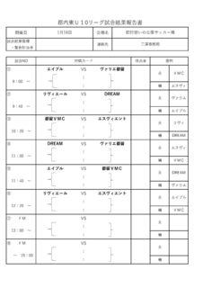 郡内東U10リーグ大会結果及び日程_ページ_6.jpg