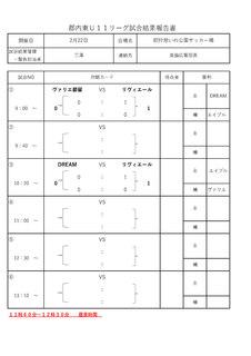 郡内東U10リーグ大会成績表2.22_ページ_2.jpg