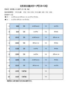 郡東桂川リーグ組合せ .jpg